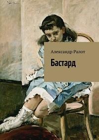 Александр Ралот «Бастард»