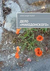 Александр Ралот «Дело «Македонского»»