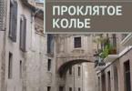 Александр Ралот «Проклятое колье»