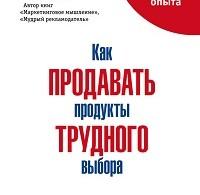 Александр Репьев «Как продавать продукты трудного выбора»
