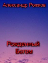 Александр Рожков «Рожденный Богом»