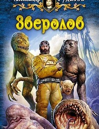 Александр Рудазов «Зверолов»