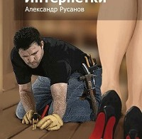 Александр Русанов «Интернетки»