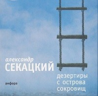 Александр Секацкий «Дезертиры с Острова Сокровищ»