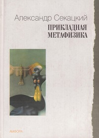 Александр Секацкий «Прикладная метафизика»