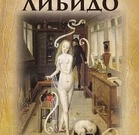 Александр Сосновский «Кабинет доктора Либидо. Том II (В – Г)»