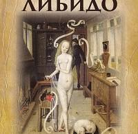 Александр Сосновский «Кабинет доктора Либидо. Том III (Д– Е–Ж)»