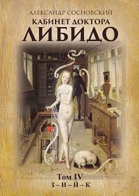 Александр Сосновский «Кабинет доктора Либидо. Том IV (З– И– Й–К)»