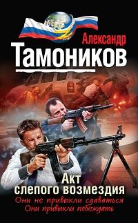 Александр Тамоников «Акт слепого возмездия»