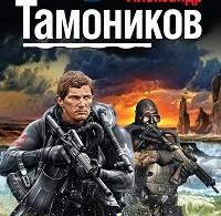 Александр Тамоников «Морские хищники»
