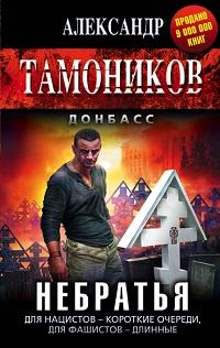 Александр Тамоников «Небратья»