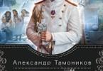 Александр Тамоников «Николай II. Расстрелянная корона. Книга 1»
