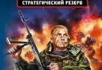 Александр Тамоников «Стратегический резерв»
