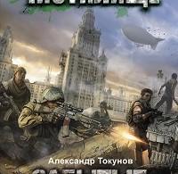 Александр Токунов «Чистилище. Забытые учителя»