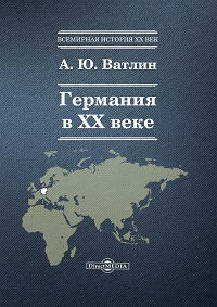 Александр Ватлин «Германия в ХХ веке»
