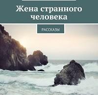 Александр Вин «Жена странного человека»