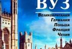 Александра Демурчиду «Как поступить в зарубежный ВУЗ»