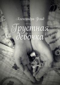 Александра Флид «Грустная девочка»