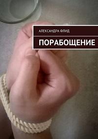 Александра Флид «Порабощение»