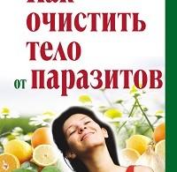Александра Крапивина «Как очистить тело от паразитов»