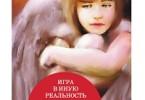Александра Крючкова «Игра в Иную Реальность. Хранитель»