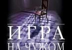 Александра Маринина «Игра на чужом поле»