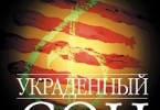 Александра Маринина «Украденный сон»
