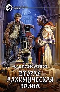 Алексей Абвов «Вторая алхимическая война»