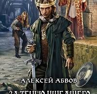 Алексей Абвов «За тенью ушедшего Алхимика»