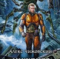 Алексей Чижовский «Инженер с Земли»