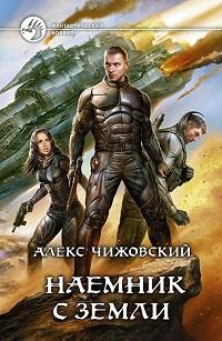 Алексей Чижовский «Наемник с Земли»