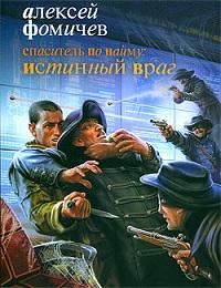 Алексей Фомичев «Спаситель по найму: Истинный враг»