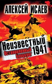 Алексей Исаев «Неизвестный 1941. Остановленный блицкриг»