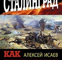 Алексей Исаев «Неизвестный Сталинград. Как перевирают историю»