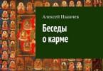 Алексей Иванчев «Беседы в рассуждении карме»