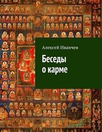 Алексей Иванчев «Беседы о карме»