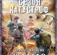 Алексей Калугин «Шаман»