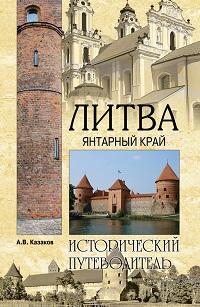 Алексей Казаков «Литва. Янтарный край»