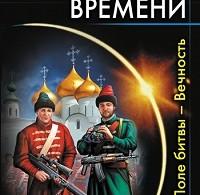 Алексей Махров «Диверсанты времени. Поле битвы – Вечность»