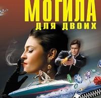 Алексей Макеев, Николай Леонов «Могила для двоих (сборник)»