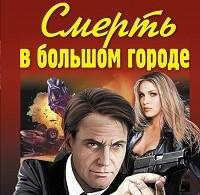 Алексей Макеев, Николай Леонов «Смерть в большом городе»