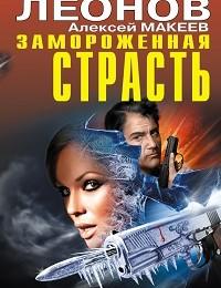 Алексей Макеев, Николай Леонов «Замороженная страсть (сборник)»
