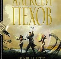 Алексей Пехов «Искра и ветер»
