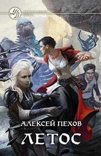 Алексей Пехов «Летос»