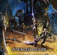 Алексей Пехов «Проклятый горн»
