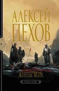 Алексей Пехов «Жнецы ветра»