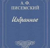 Алексей Писемский «Масоны»