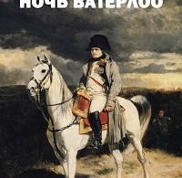 Алексей Поликовский «Ночь Ватерлоо»