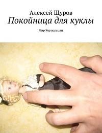 Алексей Щуров «Покойница для куклы»