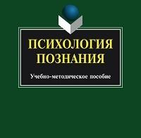 Алексей Швацкий, Наталья Попрядухина «Психология познания»